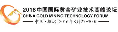 2016中国国际黄金矿业技术高峰论坛