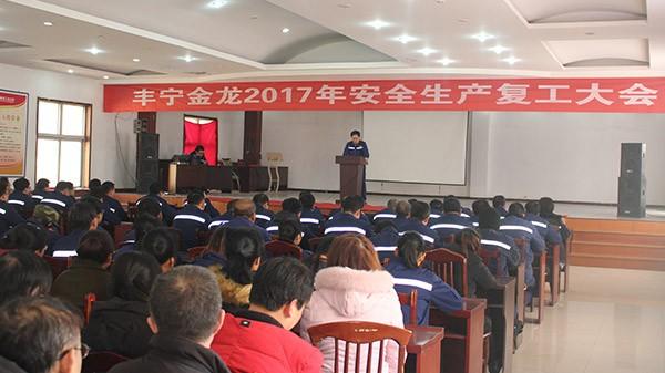 豐寧金龍召開2017年安全生產復工大會