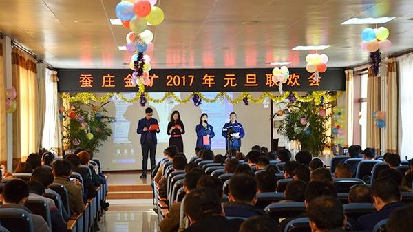 蠶庄金礦舉辦2017年元旦聯歡會