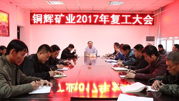 大尹格庄金礦召開2017年復工暨安全生產動員大會