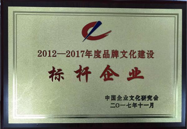 """招金礦業榮獲全國""""品牌文化建設標杆企業""""榮譽稱號"""