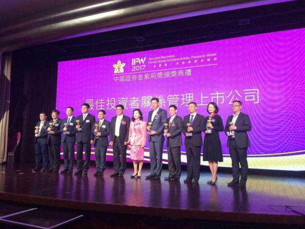 招金礦業榮膺2017中國證券金紫荊獎最佳投資者關係管理上市公司獎