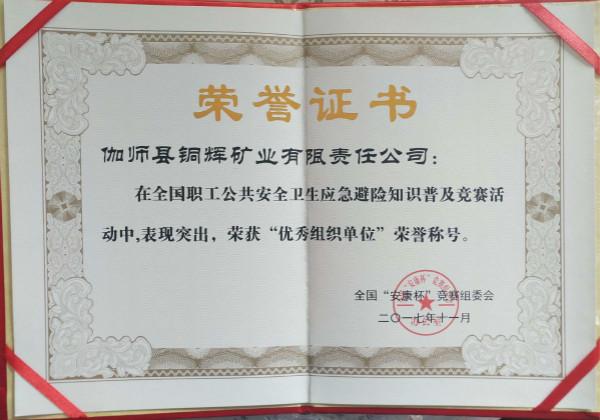 """銅輝礦業獲全國""""安康杯""""競賽活動""""優秀組織單位"""""""