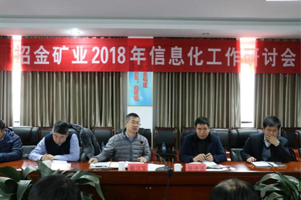 招金礦業2018年信息化研討會在大尹格庄金礦召開