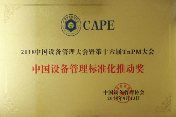 招金礦業參加2018中國設備管理大會
