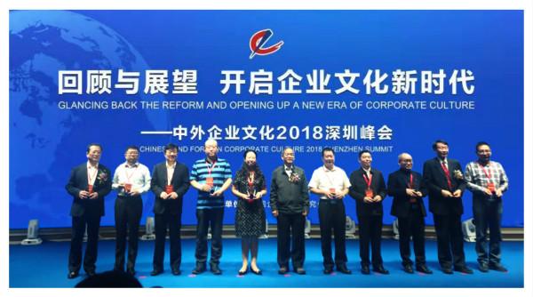 """招金礦業榮膺""""改革開放40年中國企業文化優秀單位""""稱號"""